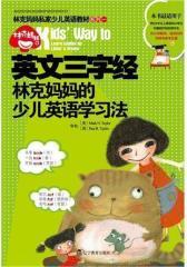 英文三字经——林克妈妈的少儿英语学习法(试读本)