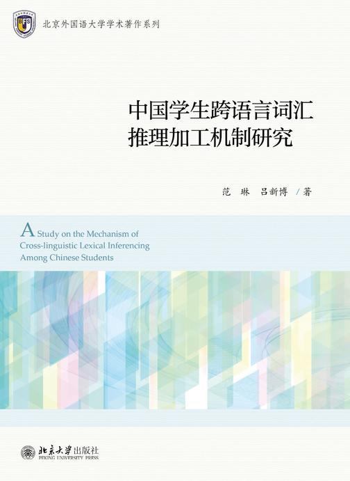 中国学生跨语言词汇推理加工机制研究
