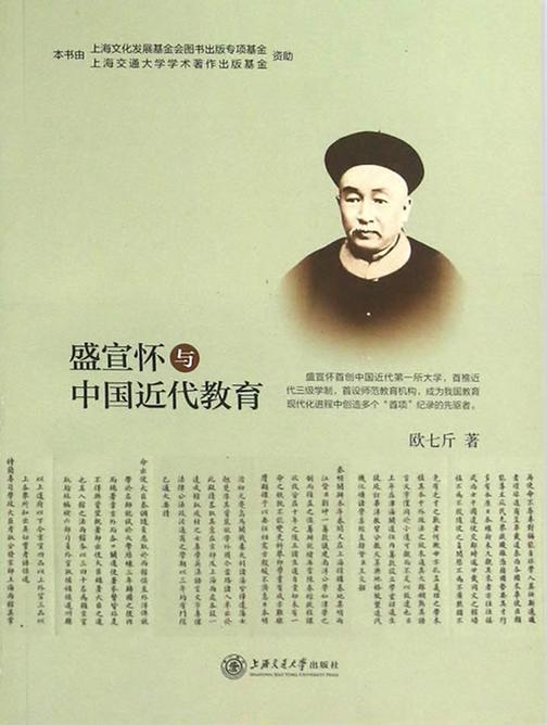 盛宣怀与中国近代教育