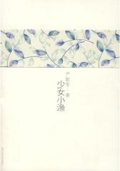 少女小渔(严歌苓/著)(试读本)