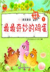 橙色德国童话:  奇妙的鸡蛋(仅适用PC阅读)