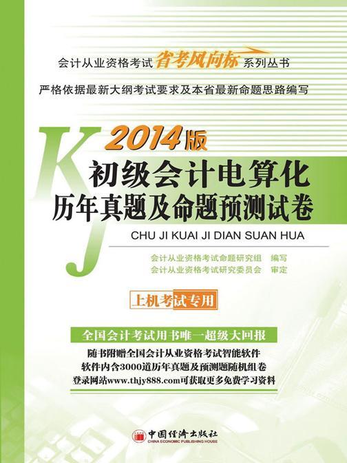 """(2014)会计从业资格考试""""省考风向标""""系列丛书:初级会计电算化历年真题及命题预测试卷"""
