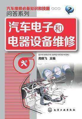 汽车电子和电器设备维修