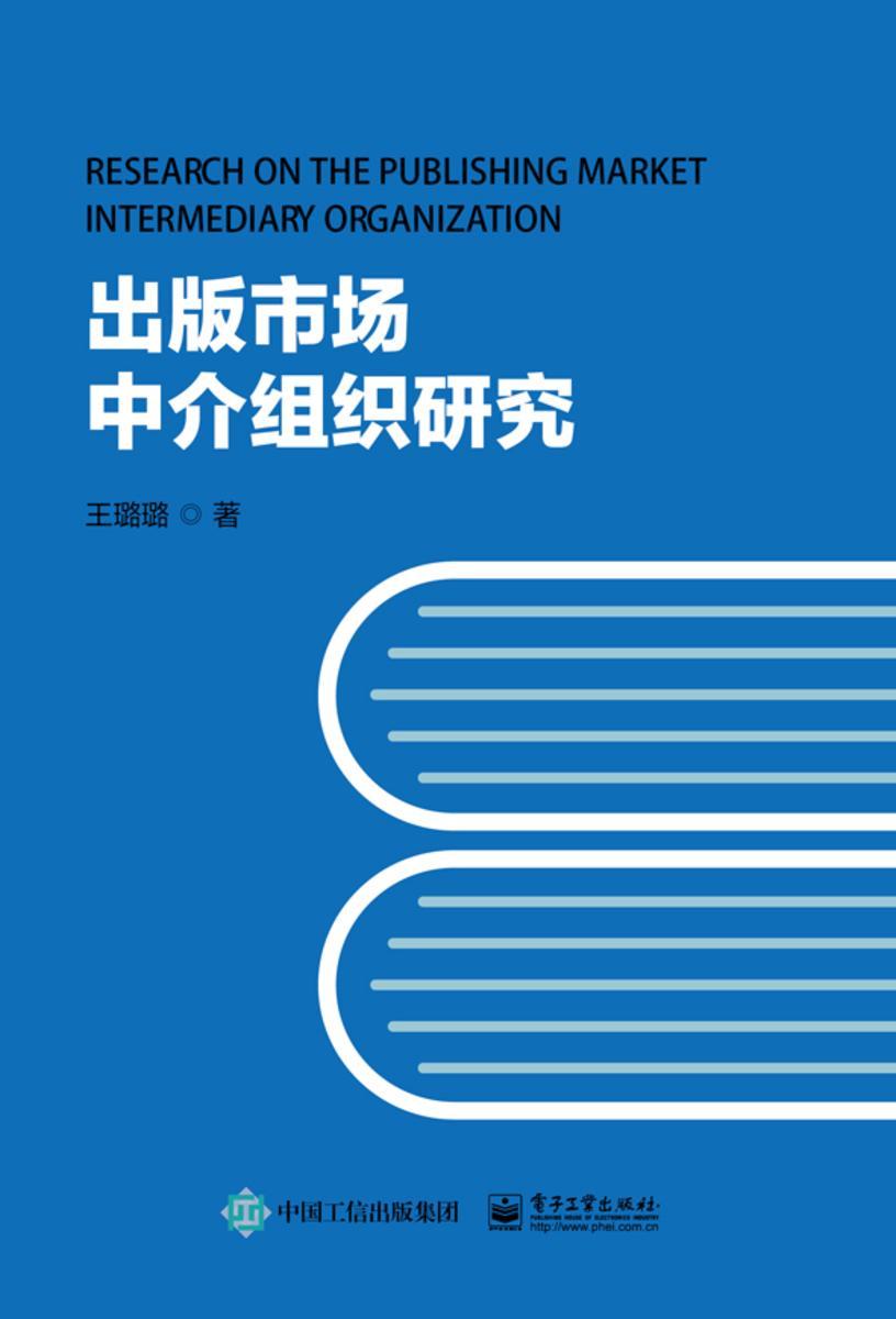 出版市场中介组织研究