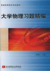 大学物理习题精编(试读本)