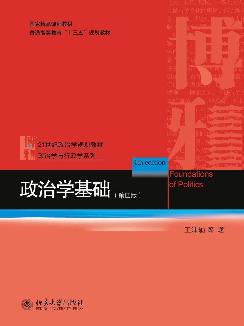 政治学基础(第四版)