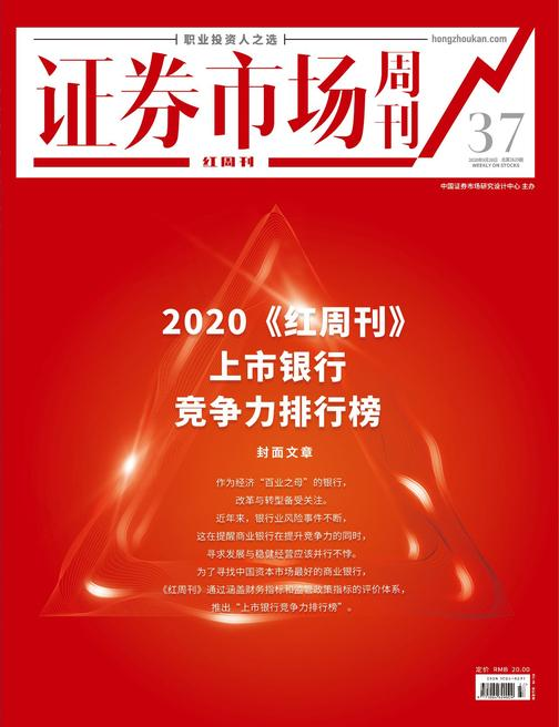 2020《红周刊》上市银行竞争力排行榜 证券市场红周刊2020年37期(证券市场红周刊)