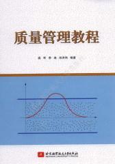 质量管理教程(试读本)