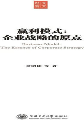 赢利模式:企业战略的原点