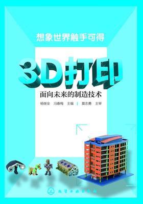 3D打印:面向未来的制造技术