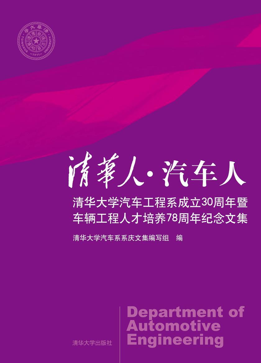 清华人·汽车人:清华大学汽车工程系成立30周年暨车辆工程人才培养78周年纪念文集(仅适用PC阅读)