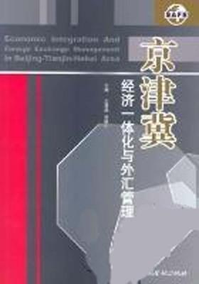 京津冀经济一体化与外汇管理(仅适用PC阅读)
