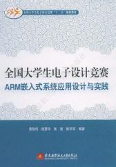 全国大学生电子设计竞赛ARM嵌入式系统应用设计与实践(试读本)