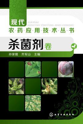 现代农药应用技术丛书.杀菌剂卷