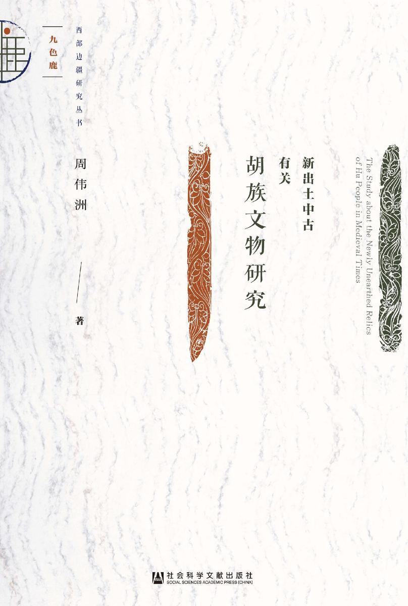 新出土中古有关胡族文物研究(九色鹿系列)