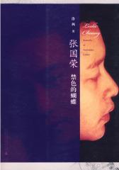 张国荣:禁色的蝴蝶(试读本)
