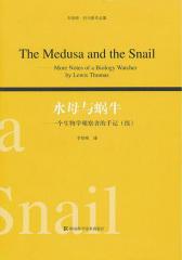 刘易斯·托马斯作品集:水母与蜗牛(一个生物学观察者的手记)