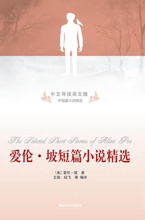 爱伦·坡短篇小说精选(中文导读英文版)