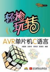 轻松玩转AVR单片机C语言(试读本)