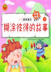 橙色德国童话:糊涂彼得的故事(仅适用PC阅读)