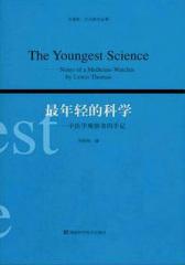 刘易斯·托马斯作品集:最年轻的科学(一个生物学观察者的手记)