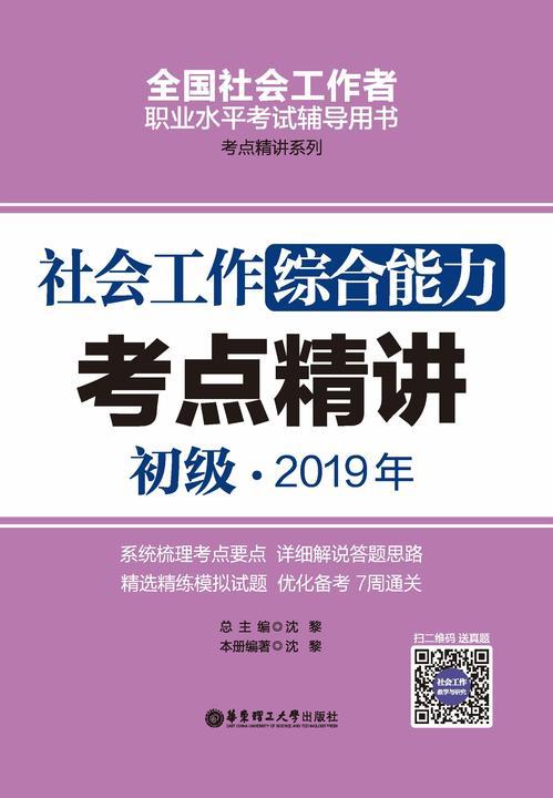 社会工作综合能力(初级)2019年考点精讲