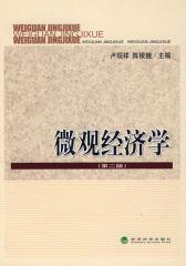 微观经济学(第二版)(仅适用PC阅读)