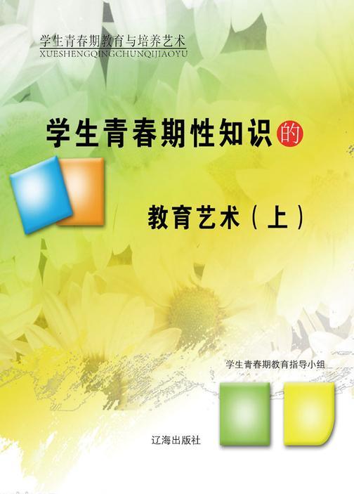 学生青春期性知识的教育艺术(上)