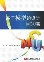 基于模型的设计——MCU 篇(试读本)