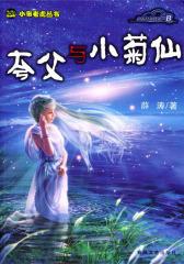 夸父与小菊仙(仅适用PC阅读)