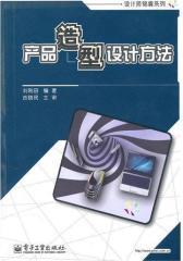 产品造型设计方法(试读本)