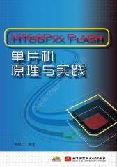 HT66Fxx FLash单片机原理与实践(试读本)(仅适用PC阅读)