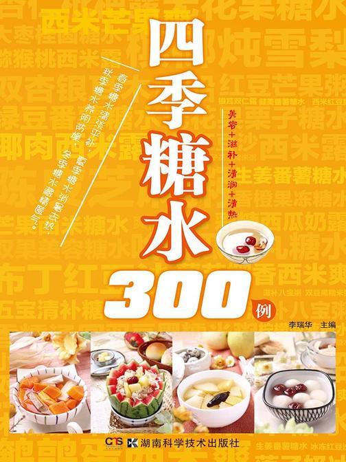 四季糖水300例