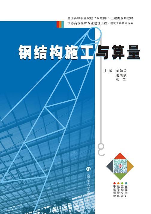 钢结构施工与算量