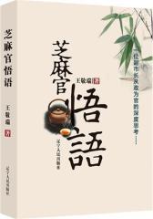 芝麻官悟语(试读本)