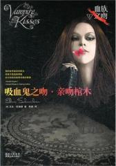 血族之吻系列之一:吸血鬼之吻·亲吻棺木(试读本)
