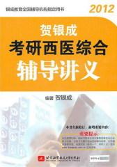贺银成2011国家临床执业医师资格考试辅导讲义(上册)(试读本)