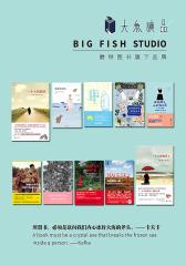 大鱼读品系列精选(套装共10册)