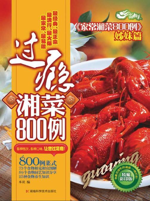 过瘾湘菜800例