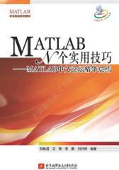 MATLAB N个实用技巧--MATLAB中文论坛精华总结(试读本)