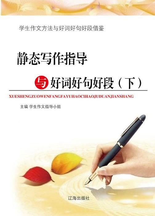 静态写作指导与好词好句好段(下)