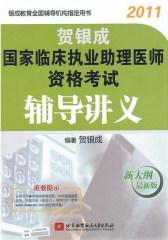 贺银成2011国家临床执业助理医师资格考试辅导讲义(试读本)