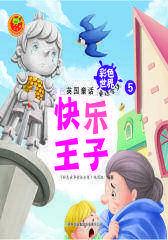 紫色英国童话:快乐王子(仅适用PC阅读)