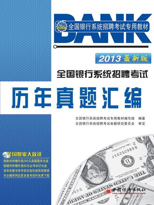 全国银行系统招聘考试历年真题汇编(2013)(全国银行系统招聘考试专用教材)