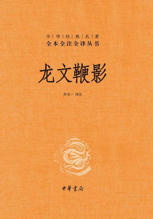 龙文鞭影(精)--中华经典名著全本全注全译