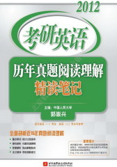 2012考研英语 历年真题阅读理解精读笔记(试读本)