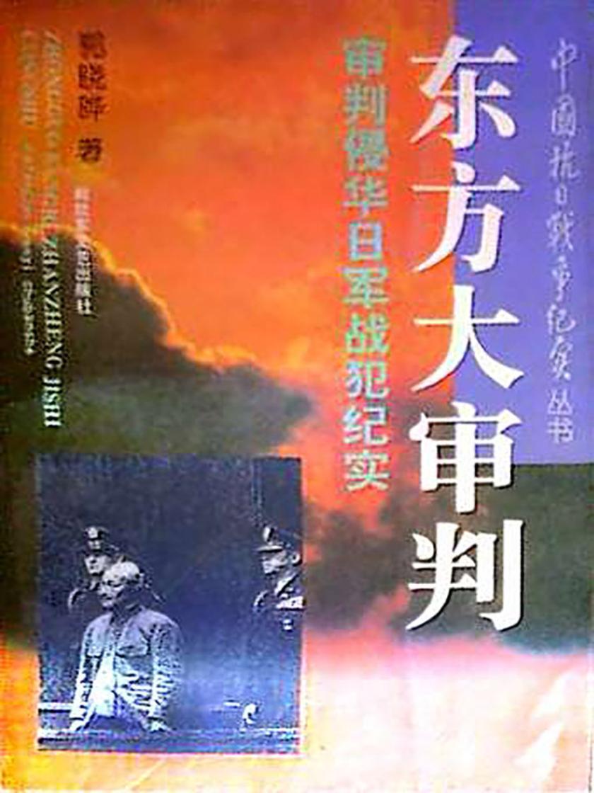 东方大审判:审判侵华日军战犯纪实