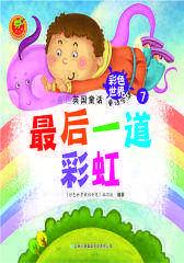 紫色英国童话: 后一道彩虹(仅适用PC阅读)