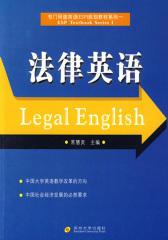 法律英语(仅适用PC阅读)