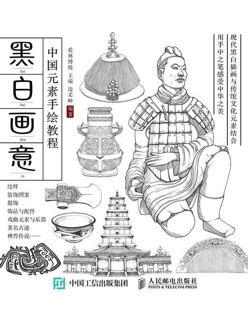 黑白画意 中国元素手绘教程